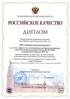 diploma rc2