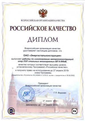 diploma rc1